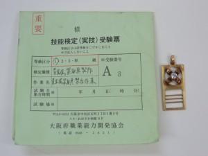 当時の受験票