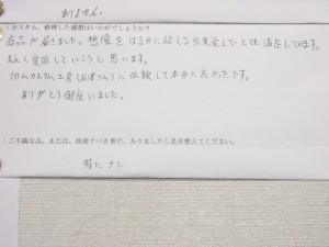 滋賀県T様の感想