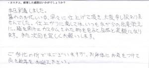 神奈川県K.H.さまの感想