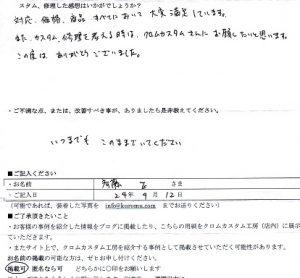 斉藤正さまの感想