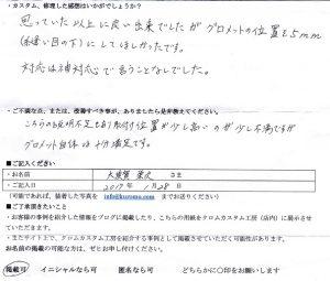 大須賀栄次さまの感想です。