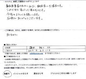 藤田裕二さまの感想